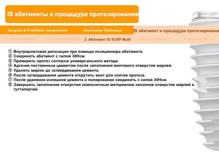 Neobiotech_Руководство_по_протезированию_47.jpg