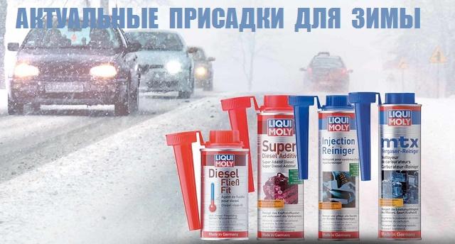 Зимние автомобильные присадки Liqui Moly