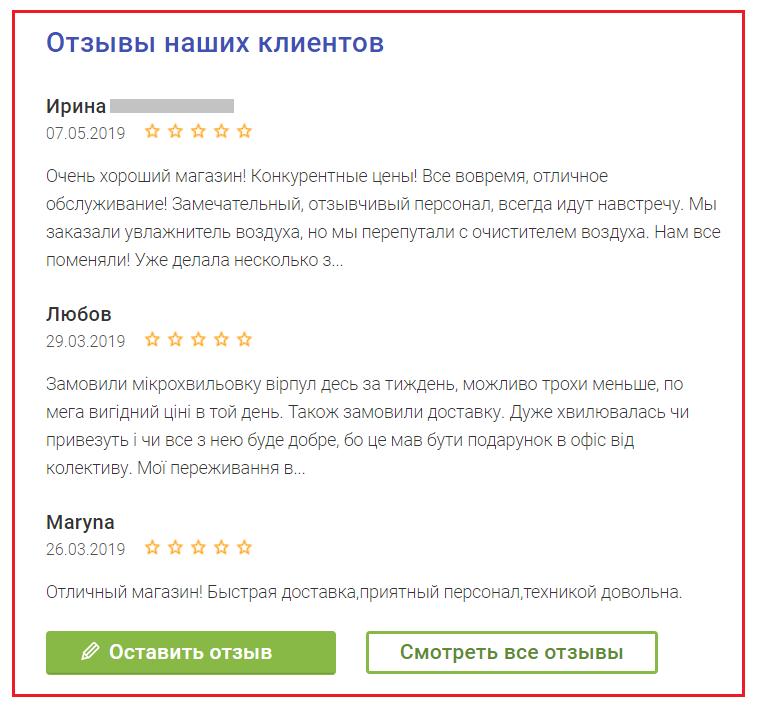 Блок с отзывами на сайте