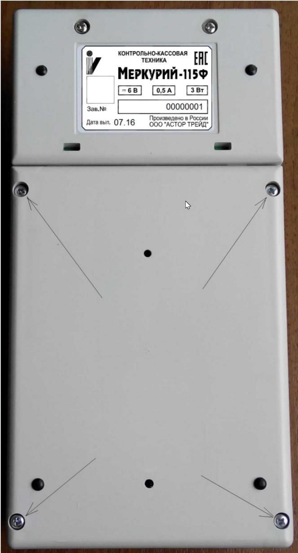 Меркурий 115Ф нижняя крышка
