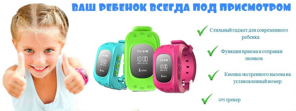 Детские умные часы Q50. Рекомендуем к покупке.