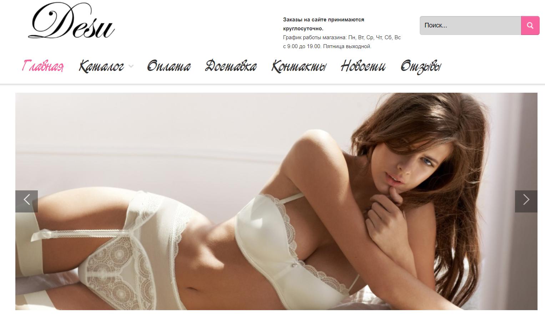 Оптовый интернет-магазин DESU