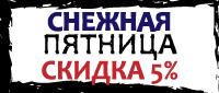https://static-eu.insales.ru/files/1/2204/4081820/original/Снежная_пятница.png