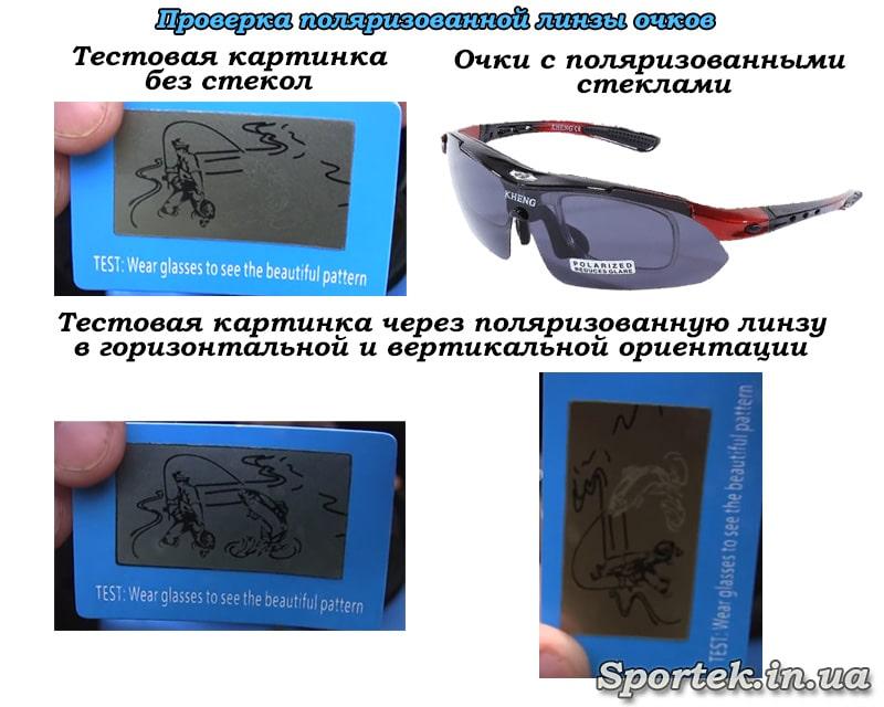 перевірка окулярів з ефектом поляризації