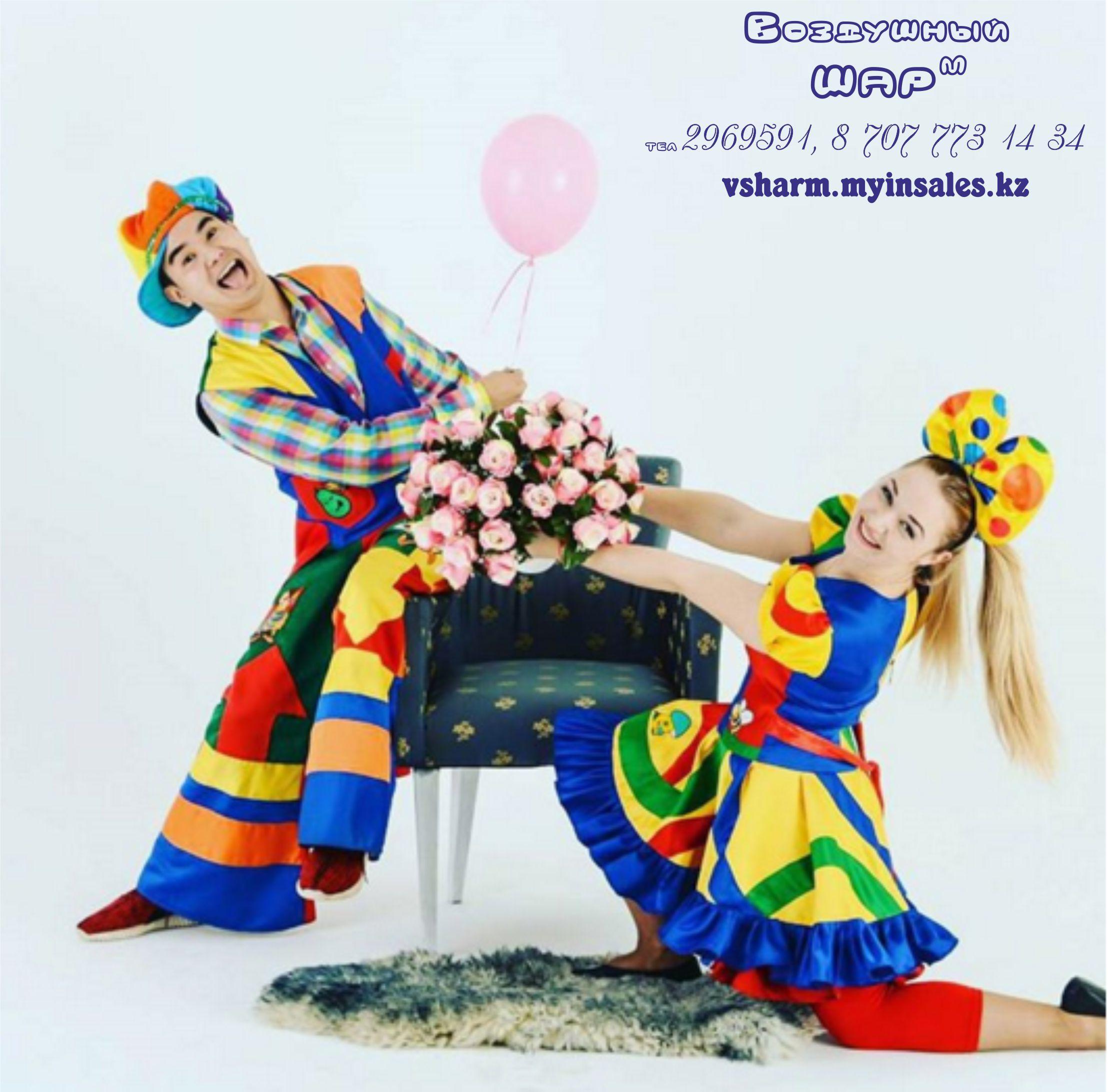 аниматоры_Алматы_клоуны.jpg