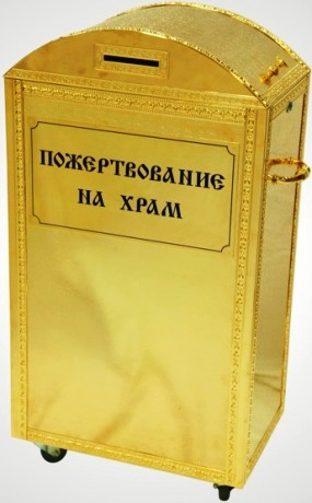 Ящик для ваших добровольных пожертвований. Ради Христа.