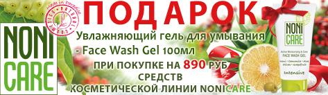 Nonicare_473x137_реклама.jpg