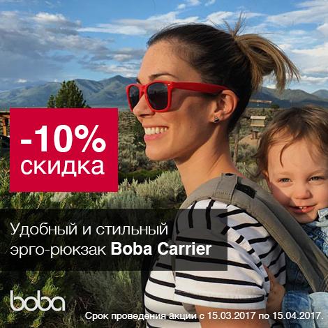 Акции на эрго-рюкзаки Boba
