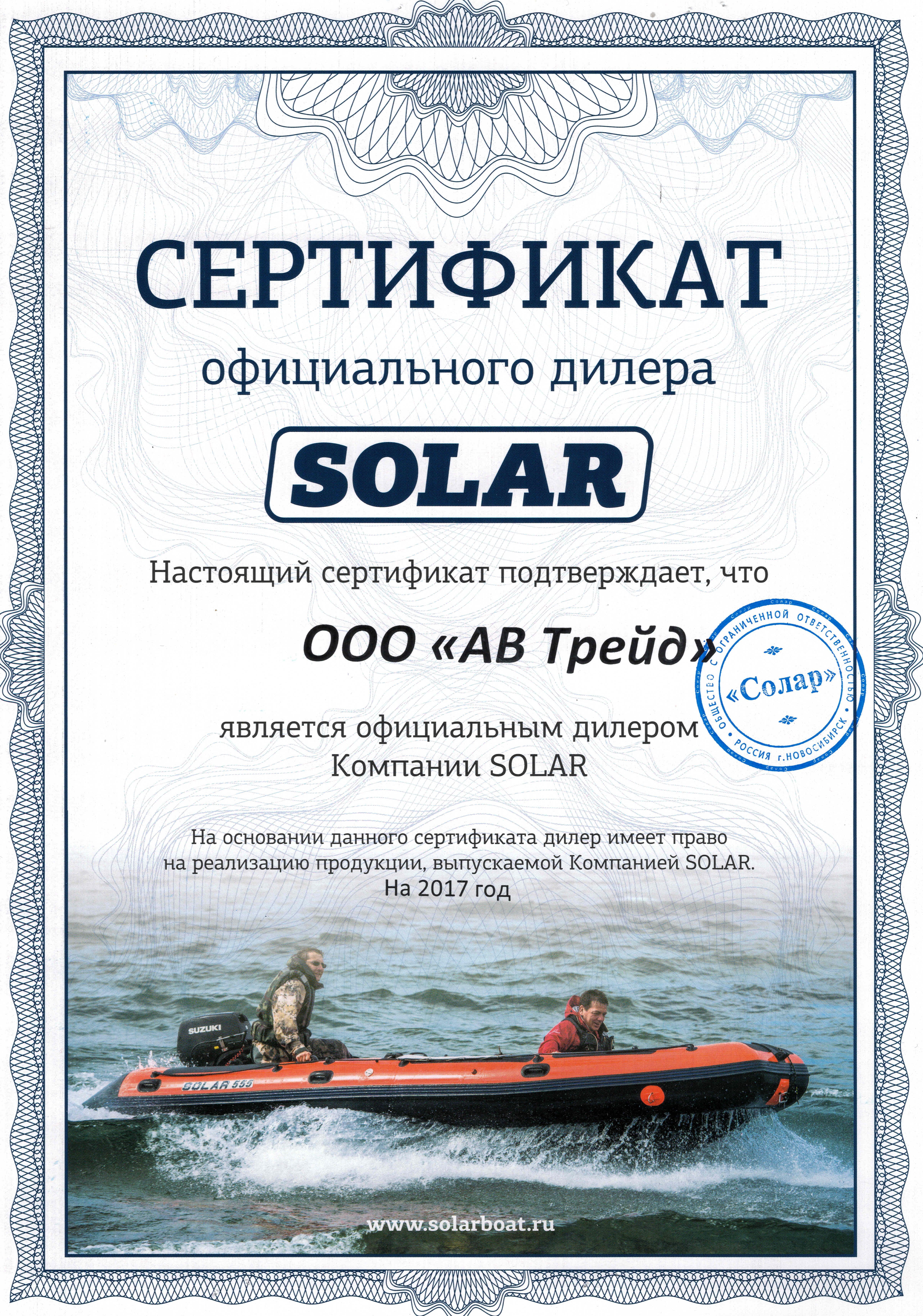 Официальный дилер SOLAR по продаже ПВХ-лодок