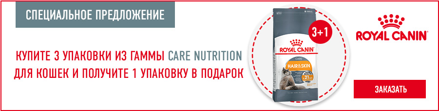 Royal Canyn Care Nutrition
