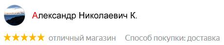 Отзыв в ALILAND MARKET, Александр Николаевич К.