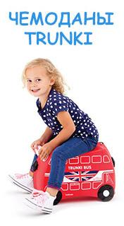 Trunki - чемоданы на колесиках