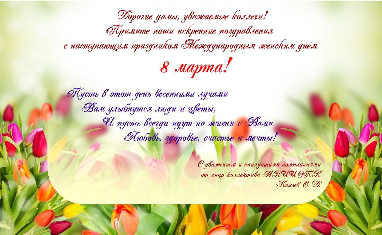 Поздравление с 23 февраля от женщин ВНИИСПК