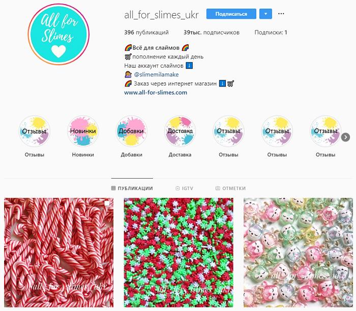 Интернет-магазин слаймов в Instagram