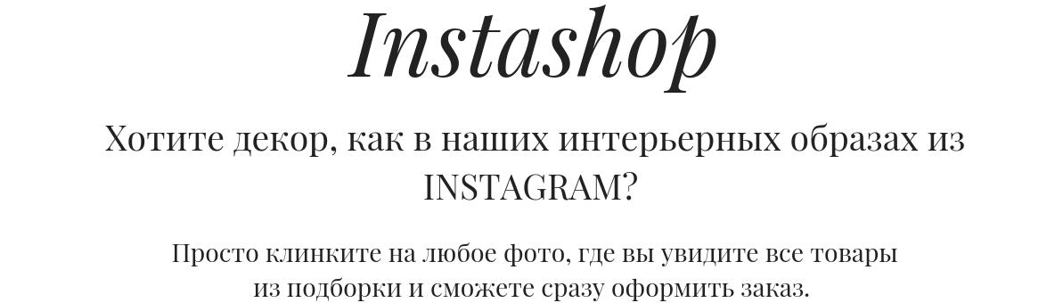 инсташоп.png