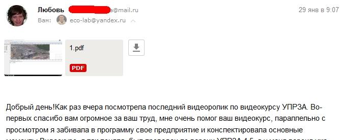 "Отзыв на видеокурс по УПРЗА ""Эколог"" 4.50"