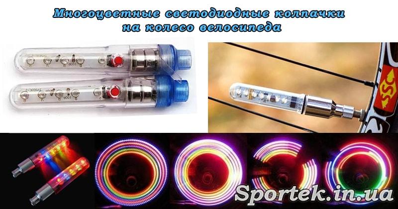 Многоцветные светодиодные колпачки на ниппель колеса