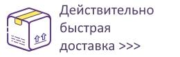 19_Быстрая_доставка__3_.jpg