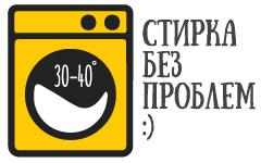 03-stirka_2.jpg