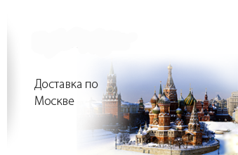 shipping-moscow1.png