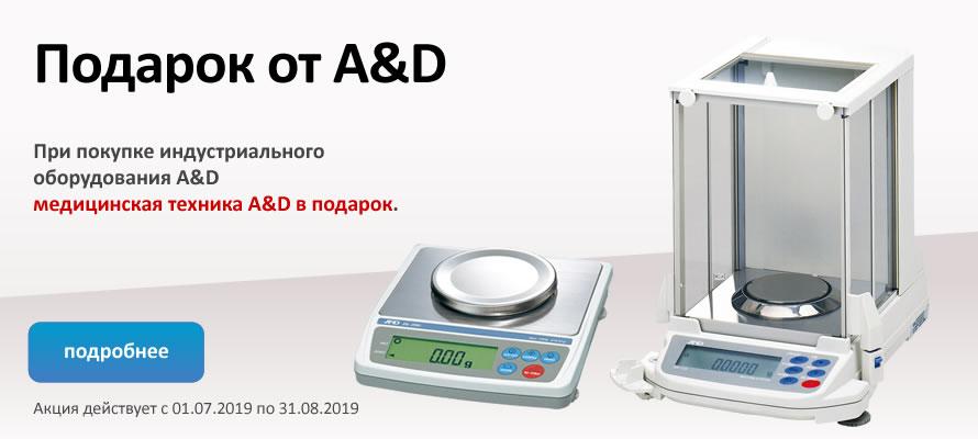 Акция от A&D