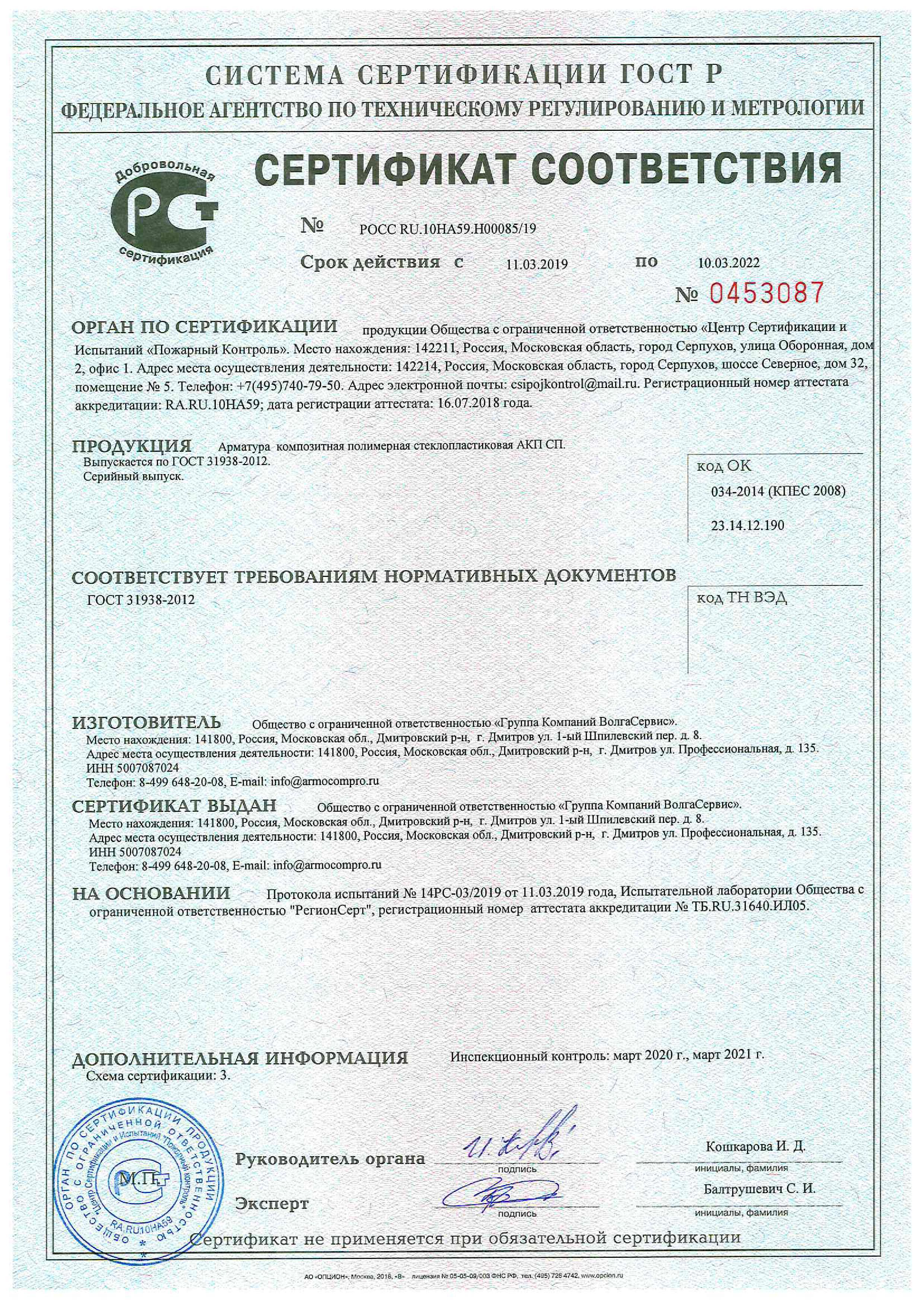 Сертификат ГОСТ 32492-2015 композитной стеклопластиковой арматуры