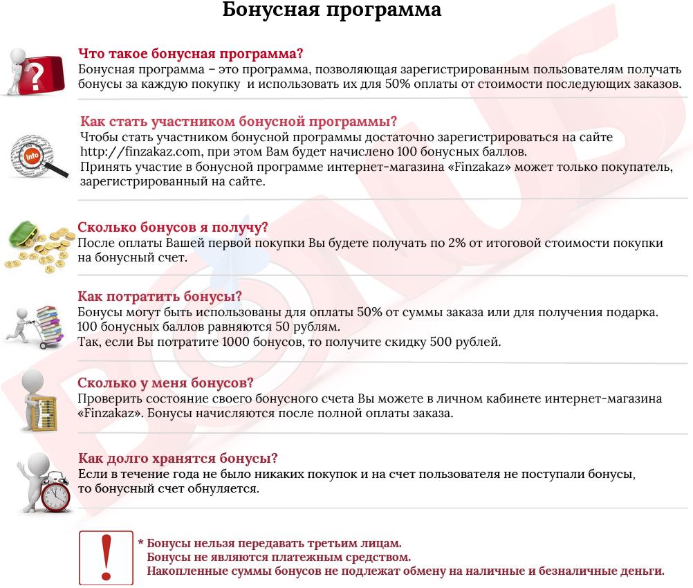 Бонусная_программа.jpg