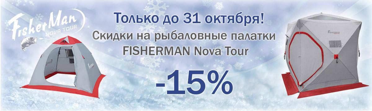 Палатки -15%