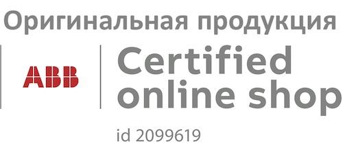 сертифицированный магазин ABB