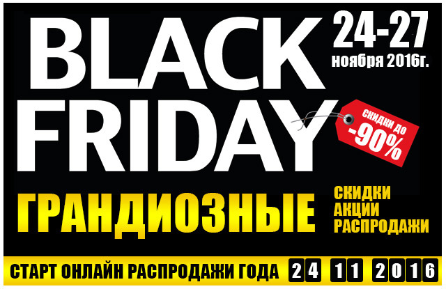 Black-Friday_2016_2.jpg