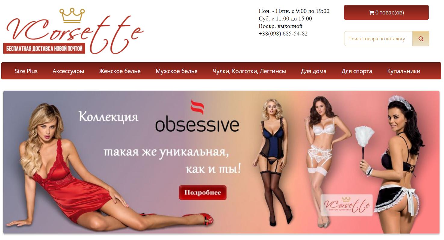 Онлайн-бутик VCorsette
