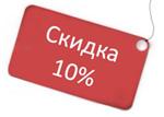 Скидка 10% при покупке двух велосипедов