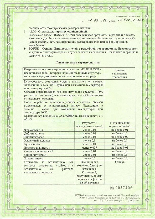 Экспертное заключение Кварцвиниловая и виниловая плитка / FINE FLOOR