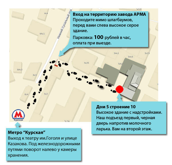 Путь от метро пешком