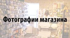 Фотографии магазина Мамы Мыла