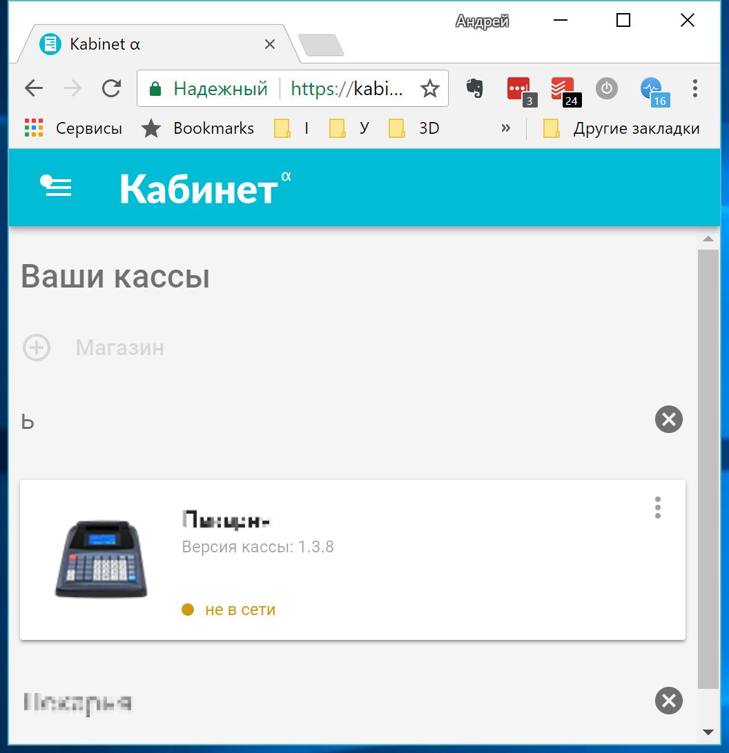 Статус онлайн-кассы Дримкас Ф в личном кабинете