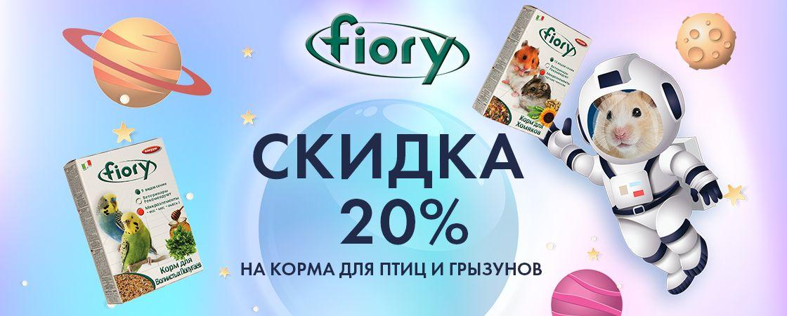 20% на корма Fiory