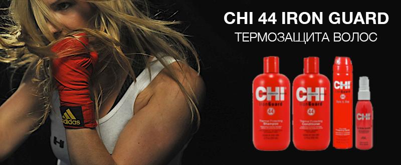 CHI 44 Iron guard термозащита волос