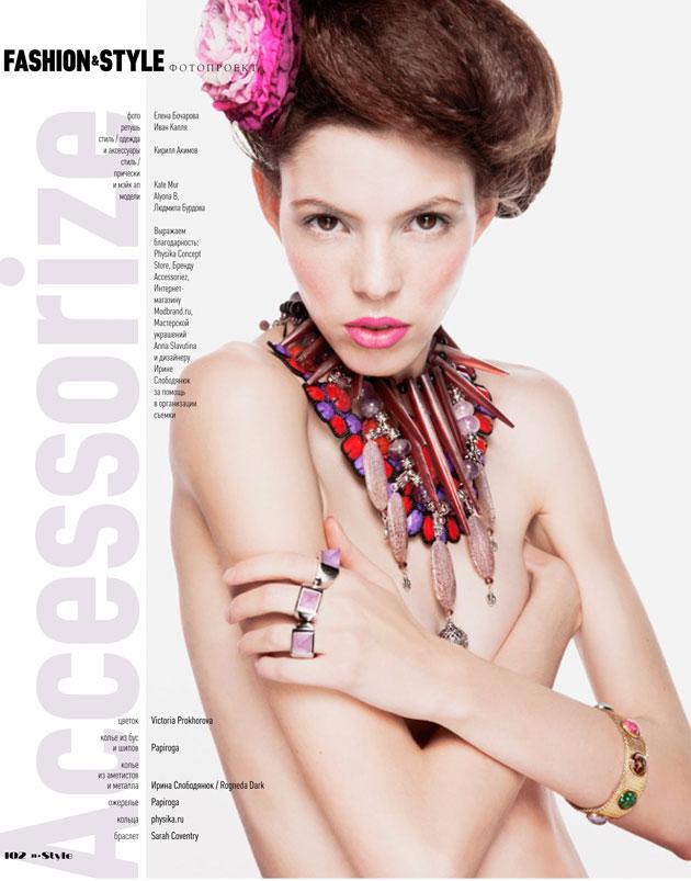 Papiroga-ожерелье с шипами и массивное колье в журнале n-style