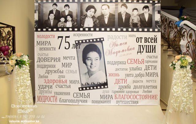 пресс_стена_на_75_лет_юбилей_Алматы.jpg