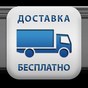 dostavka_besplatno.png