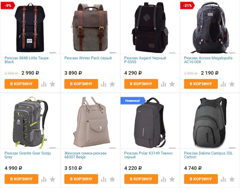 интернет магазин рюкзаков