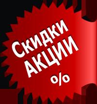 skidki_suntechnica.png