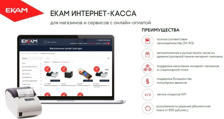ООО на едином налоге не может вести интернет-торговлю