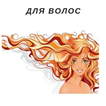 для_волос.jpg