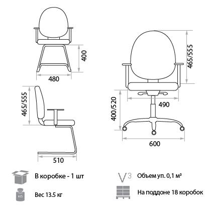 Кресло Метро размеры