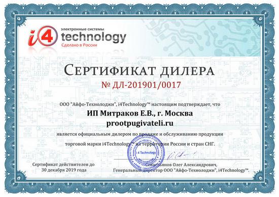 Сертификат дилера Айфо (i4Technology) - ИП Митраков Е. В. (ПроОтпугиватели)