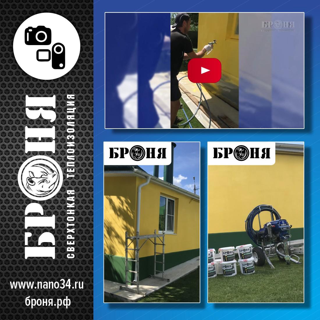 Самарская область. Утепление фасада частного дома с добавлением в материал колера