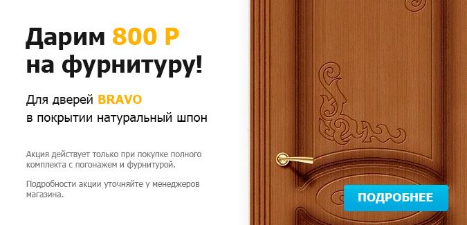 Гигант двери Зеленоград - Дарим 800 Р на фурнитуру!