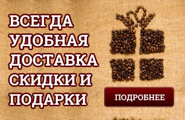 купить кофе